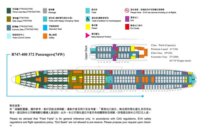 EVA AIR AIRLINES BOEING 747-400 AIRCRAFT SEATING CHART
