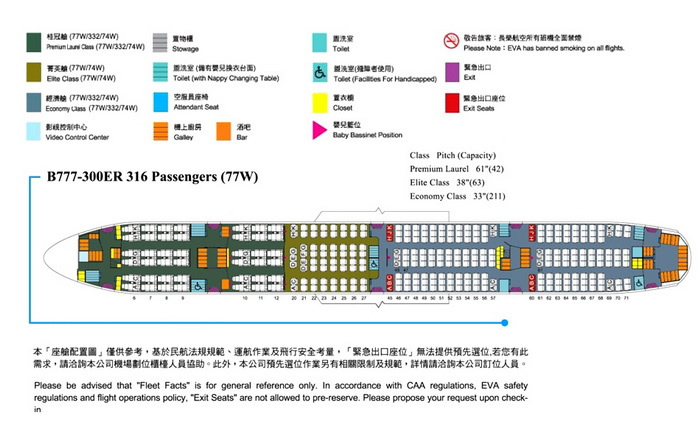 EVA AIR AIRLINES BOEING 777-300ER AIRCRAFT SEATING CHART