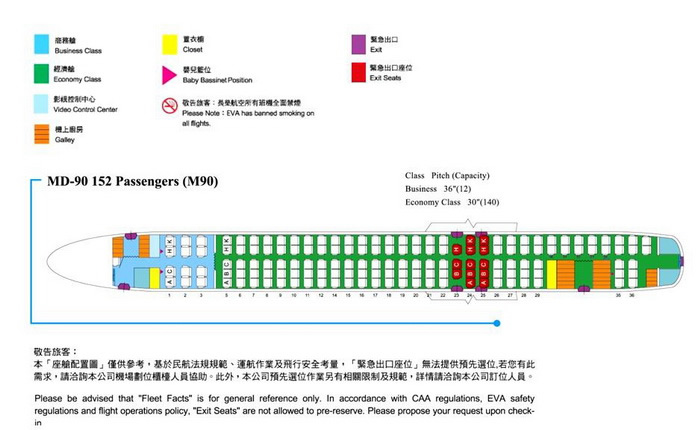 EVA AIR AIRLINES MD-90 (152 PAX) AIRCRAFT SEATING CHART